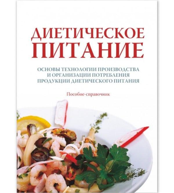 Диетическое питание. В 2-х т.т. Т.2. Основы технологии производства и организации потребления продукции диетического питания