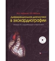 Дифференциальная диагностика в эхокардиографии