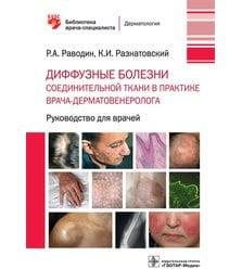 Диффузные болезни соединительной ткани в практике врача-дерматовенеролога