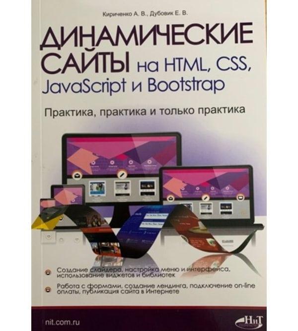 Динамические сайты на HTML, CSS, Java. Script и Bootstrap