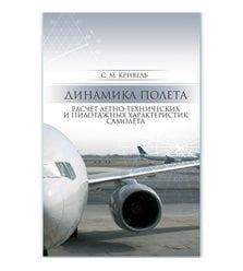 Динамика полета. Расчет летно-технических и пилотажных характеристик самолета