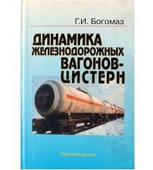 Динамика железнодорожных вагонов-цистерн