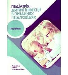 Педіатрія, дитячі інфекції в питаннях і відповідях