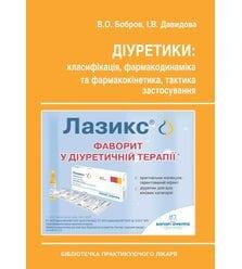 Діуретики: класифікація, фармакодинаміка та фармакокінетика, тактика застосування