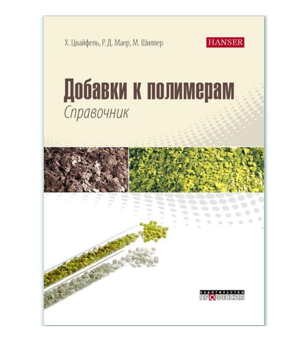 Добавки к полимерам. Справочник