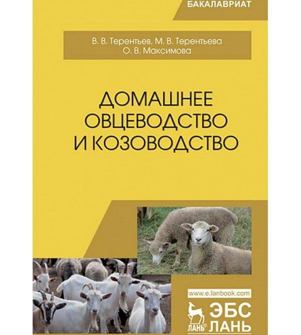 Домашнее овцеводство и козоводство