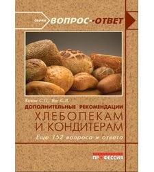 Дополнительные рекомендации хлебопекам и кондитерам. Еще 151 вопрос и ответ