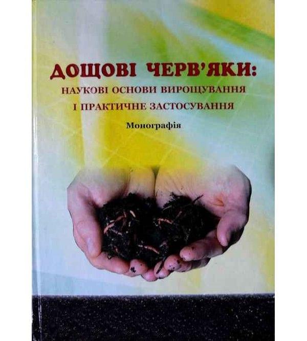 Дощові черв'яки: наукові аспекти вирощування і практичне застосування