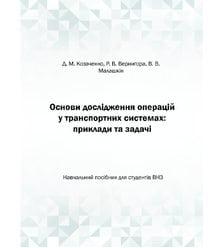 Основи дослідження операцій у транспортних системах: приклади та задачі