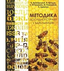 Методика дослідної справи у бджільництві