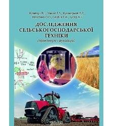 Дослідження сільськогосподарської техніки