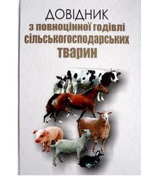 Довідник з повноцінної годівлі сільськогосподарських тварин
