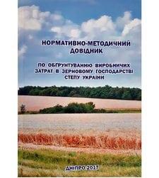 Нормативно-методичний довідник по обгрунтуванню виробничих затрат в зерновому господарстві степу України