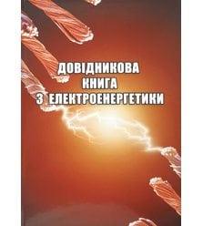 Довідникова книга з електроенергетики