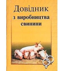Довідник з виробництва свинини