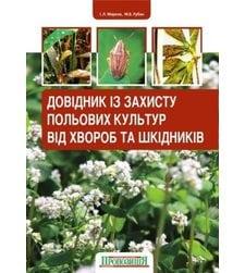 Довідник із захисту польових культур від хвороб та шкідників
