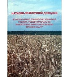 Науково-практичний довідник по обґрунтуванню нормативів та витрат на виробництво зерн..