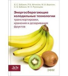 Энергосберегающие холодильные технологии транспортировки, хранения и дозаривания фрук..