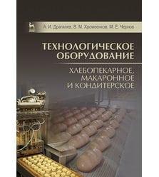 Технологическое оборудование: хлебопекарное, макаронное и кондитерское