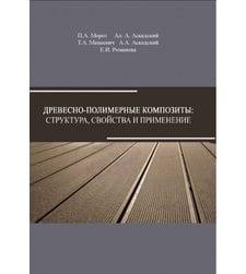 Древесно-полимерные композиты: структура, свойства и применение