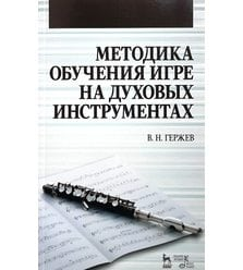 Методика обучения игре на духовых инструментах