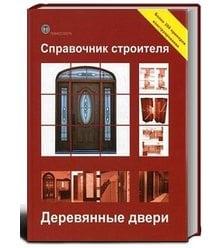 Деревянные двери. Справочник строителя