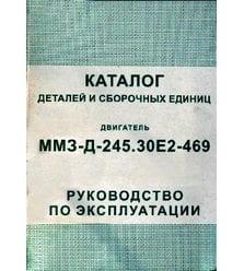 Двигатель ММЗ-Д-245.30Е2-469 Руководство по эксплуатации и каталог деталей
