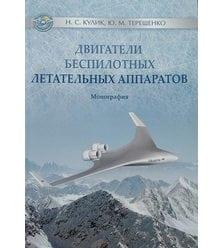 Двигатели беспилотных летательных аппаратов