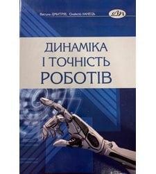Динаміка і точність роботів