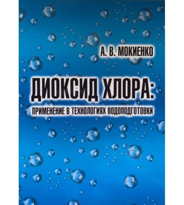 Диоксид хлора: применение в технологиях водоподготовки