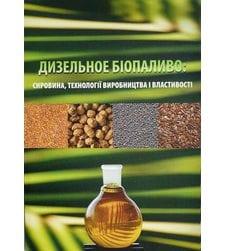 Дизельне біопаливо: сировина, технології виробництва і властивості