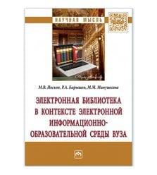 Электронная библиотека в контексте электронной информационно-образовательной среды ву..