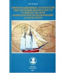 Информационные технологии обеспечения безопасности судоходства и их комплексное использование (e-NAVIGATION)