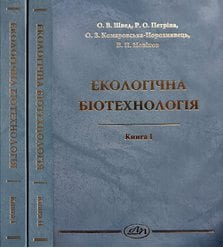 Екологічна біотехнологія в 2-х книгах