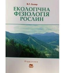 Екологічна фізіологія рослин