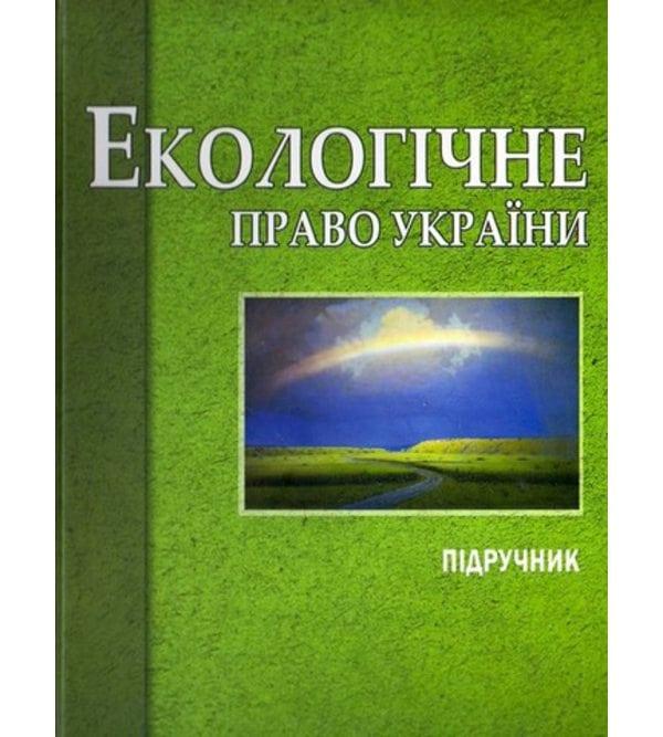 Екологічне право України
