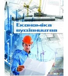 Економіка будівництва