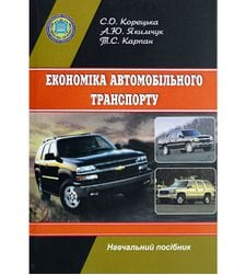 Економіка автомобільного транспорту
