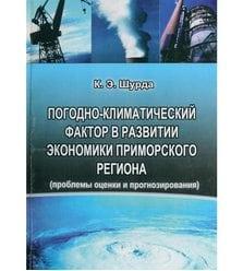 Погодно-климатический фактор в развитии экономики приморского региона