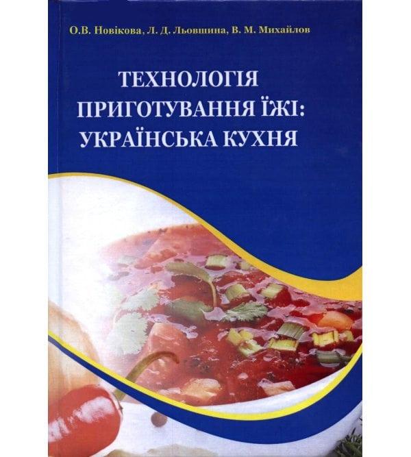 Технологія приготування їжі: українська кухня