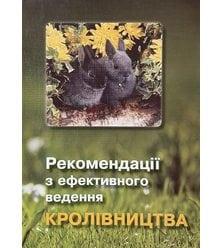Рекомендації з ефективного ведення кролівництва