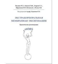 Экстракорпоральная мембранная оксигенация. Практические рекомендации
