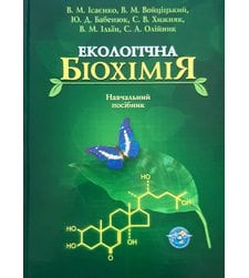 Екологічна біохімія