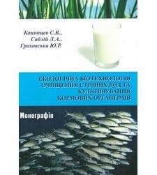 Екологічна біотехнологія очищення стічних вод та культивування кормових організмів