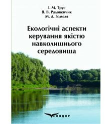 Екологічні аспекти керування якістю навколишнього середовища
