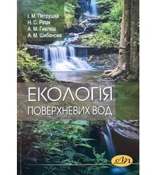 Екологія поверхневих вод