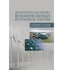 Экологическая оценка возобновляемых источников энергии