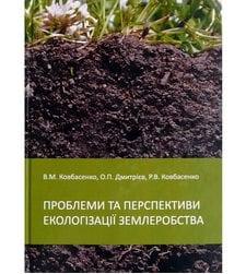 Проблеми та перспективи екологізації землеробства