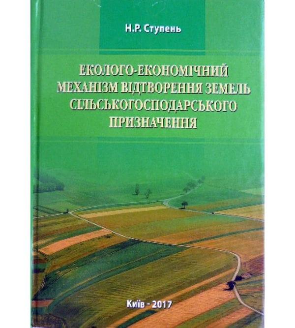 Еколого-економічний механізм відтворення земель сільськогосподарського призначення