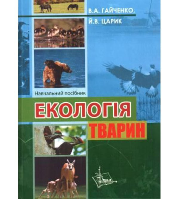 Екологія тварин